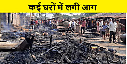 सुपौल में कई घरों में लगी भीषण आग, लाखों की संपत्ति जलकर राख