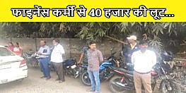 श्रीराम फाइनेंस कर्मी से 40 हजार की लूट... जांच में जुटी पुलिस...