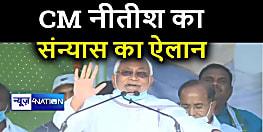 CM नीतीश का एलान,यह मेरा अंतिम चुनाव है,अंत भला तो सब भला...