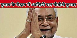 BIG BREAKING : चुनाव के मैदान में आखिरी वार, बिहार में नीतीशे कुमार, धमदाहा में लिया बड़ा फैसला