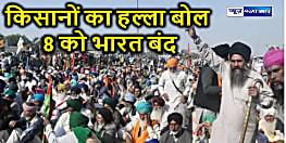 किसान आंदोलन को लेकर चेतावनी : अगर सरकार ने आज बातचीत में हमारी मांगे नहीं मानीं तो 8 दिसंबर को होगा भारत बंद