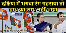 GHMC चुनाव :  2016 के मुकाबले 2020 में बीजेपी ने 12 गुना अधिक सीट जीतकर खिलाया भगवा रंग, कांग्रेस का शर्मनाक प्रदर्शन