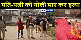 भूमि विवाद में पति-पत्नी को अपराधियों ने गोली मारी, आरोपी सास-ससुर व भैंसुर गिरफ्तार
