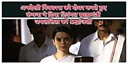 थलाइवी के सेट से कंगना रनोट ने अनदेखी तस्वीरों को शेयर करते हुए दिया जयललिता को क्षद्धांजलि