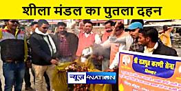 परिवहन मंत्री शीला मंडल के बयान पर गरमाई राजनीति, करणी सेना ने किया पुतला दहन