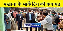 बिहार सरकार की पहल पर मखाना व्यंजन की मार्केटिंग की कवायद शुरू, डीएम ने किया कार्यों का निरीक्षण
