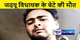 BIG BREAKING : त्रिवेणीगंज से जदयू विधायक वीणा भारती के बेटे की मौत, परिजनों में मचा कोहराम