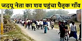 खगड़िया : जदयू नेता सह मुखिया पति का पैतृक गांव पहुंचा शव, कल भागलपुर में हुई थी हत्या, लोगों का उमड़ा जनसैलाब