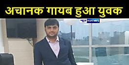 दानापुर से गायब विवेक की 24 घंटे बाद भी नहीं मिली सूचना, पुलिस खोज में जुटी