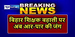 शिक्षक बहाली पर सरकार की मंशा साफ नहीं, 8 जनवरी को पटना के इको पार्क में अभ्यर्थियों की होगी बैठक