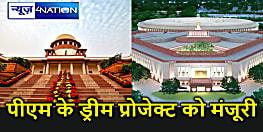 नए संसद भवन बनाने का रास्ता साफ, सुप्रीम कोर्ट ने प्रधानमंत्री के विस्टा प्रोजेक्ट को दी मंजूरी