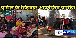हादसे में हो गई युवक की मौत, आठ घंटे बाद भी पुलिस के नहीं आने से ग्रामीण हो गए आक्रोशित