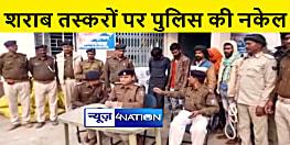 नालंदा : आलू के बोरे में छिपा कर लाए जा रहे शराब की खेप को पुलिस ने पकड़ा, 4 धंधेबाज गिरफ़्तार