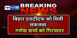 बिहार एसटीएफ को मिली बड़ी सफलता, कुख्यात नक्सली गणेश शर्मा को किया गिरफ्तार
