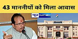 बिहार के 43 विधायकों को मिला सरकारी आवास,विस अध्यक्ष ने किया अलॉट,देखें सूची...