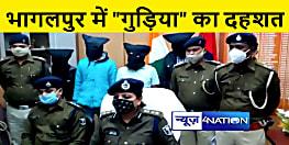 नताशा गुड़िया के पदभार सँभालते ही एक्शन में भागलपुर पुलिस, चार अपराधियों को हथियार के साथ किया गिरफ्तार