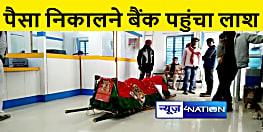 पटना के इस बैंक में मची अफरा तफरी, जब पैसा लेने के लिए पहुंचा मुर्दा, पढ़िए पूरी खबर