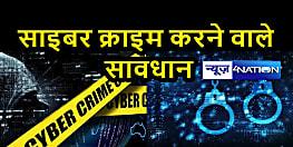 साइबर क्राइम करने वालों की खैर नहीं, यूपी-झारखंड से मिलकर काम करेगी बिहार पुलिस