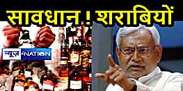 बिहार सरकार का नया फरमान, घर या गोदाम से अवैध शराब की बरामदगी होगी तो संपत्ति को जब्त कर लिया जाएगा