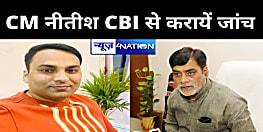 अब BJP सांसद रामकृपाल यादव ने CM नीतीश से की मांग, रूपेश सिंह हत्याकांड की CBI से हो जांच