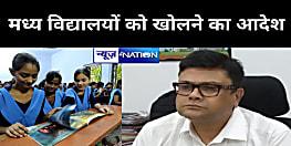 बिहार में क्लास 6-8 तक के विद्यालयों को खोलने का आदेश, शिक्षा विभाग ने जारी किया विस्तृत गाईडलाइन