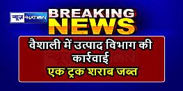 इंडियन आर्मी के फर्जी गुड्स इनवॉइस की आड़ में ले जाया जा रहा था शराब, उत्पाद विभाग की टीम ने किया जब्त