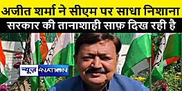 कांग्रेस विधायक दल के नेता अजीत शर्मा ने सीएम नीतीश पर साधा निशाना, कहा सरकार की तानाशाही साफ दिख रही है