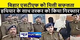 बिहार एसटीएफ को मिली सफलता, हथियार और जिन्दा कारतूस के साथ एक को किया गिरफ्तार