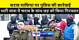 गया में शराब माफिया के खिलाफ पुलिस की कार्रवाई, भारी मात्रा में शराब के साथ छह को किया गिरफ्तार