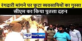 व्यवसायी से रंगदारी मांगने पर फूटा लोगों का गुस्सा, मुख्यमंत्री का किया पुतला दहन