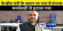 केन्द्रीय कृषि मंत्री के इस बयान पर राजसभा में हंगामा, कार्यवाही से हटाया गया