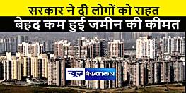 भारत के इस महानगर में कम हुई जमीन की कीमत, जानिए कैसे