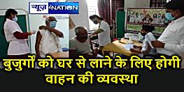 बुजुर्गों को टीकाकरण सेंटर तक लाने के लिए की जाएगी वाहन की व्यवस्था, स्वास्थ्य विभाग लेगी प्राइवेट संस्थाओं की सहायता
