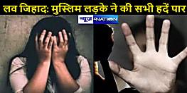 लव जिहाद: हिंदू नाम रखकर मुस्लिम लड़के ने प्रेमजाल में युवती को फंसाया, की दरिंदगी की सभी हदें पार
