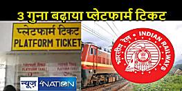 मोदी सरकार की एक और मार: 3 गुना बढ़ाया प्लेटफार्म टिकट का दाम, इन ट्रेनों का किराया भी बढ़ा