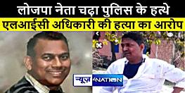 नालंदा : पुलिस ने लोजपा नेता को किया गिरफ्तार, एलआईसी अधिकारी की हत्या का आरोप