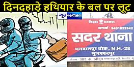 बिहार में चरम पर अपराध, दिनदहाड़े सवा लाख की लूट कर आराम से फरार हुए अपराधी
