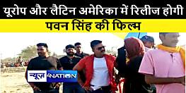 भोजपुरी फिल्म स्टार पवन सिंह की फ़िल्म 'हमार स्वाभिमान' की शूटिंग प्रतापगढ़ में शुरू, पढ़िए पूरी खबर