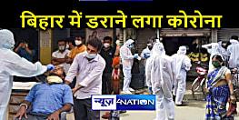 BIHAR CORONA UPDATE : बिहार में 'बे-लगाम' होने लगा कोरोना, पांच दिन में चार माह का रिकार्ड टूटा, एक दिन में मिले 864 नए संक्रमित