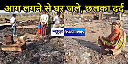 BIHAR NEWS: शॉर्ट सर्किट से 25 घरों में एक साथ लगी आग, जीवनभर की कमाई जलकर राख