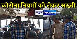 BIHAR NEWS: कोरोना संक्रमण के मद्देनजर सार्वजनिक वाहनों की हुई जांच, नियमों का पालन करने की दी हिदायत