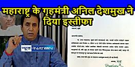 Breaking News : बॉम्बे हाईकोर्ट के आदेश पर महाराष्ट्र के गृहमंत्री अनिल देशमुख का इस्तीफा, 100 करोड़ की हफ्तावसूली का है  आरोप