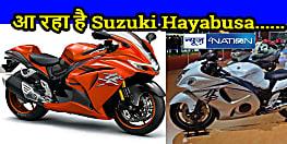Suzuki Hayabusa भारत में इस महीने होगी लॉन्च, जानें इससे जुड़ी तीन खास बात