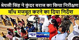 जमुई विधायक श्रेयसी सिंह ने कुंदर बराज के सुरक्षा बांध का किया निरीक्षण, बांध के मजबूती का दिया निर्देश