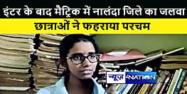 इंटर के बाद मैट्रिक परीक्षा में नालंदा जिले का जलवा, छात्र छात्राओं ने फहराया परचम