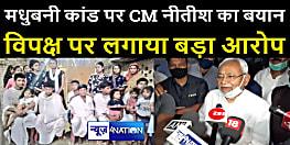 मधुबनी कांड को लेकर CM नीतीश कुमार का विपक्ष पर बड़ा आरोप, पब्लिसिटी के लिए किया जा रहा ये काम...