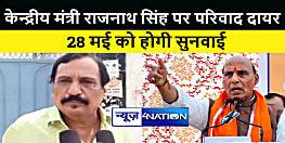 मुजफ्फरपुर में केन्द्रीय मंत्री राजनाथ सिंह पर परिवाद दायर, जानिए वजह