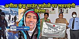 तीन बार माउंट एवरेस्ट फतह करने वाली अनीता कुंडू, लहोत्से पर फहराएंगी तिरंगा