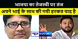 नेता प्रतिपक्ष तेजस्वी यादव के पत्र पर भाजपा ने साधा निशाना, ईमानदार नहीं बल्कि शातिराना बेईमानी भरा पत्र है