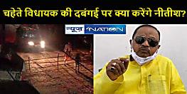 जदयू विधायक की गुंडई: हम ही विधायक, हम ही सरकार, अब क्या करेंगे नीतीश कुमार, जाने क्या है पूरा मामला